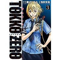 特公 零 TOKKO ZERO(3) (ヒーローズコミックス)
