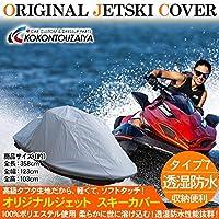 ジェットスキー カバー ヤマハ 新型 FX CRUISER SHO/HO 【2012~) サイズ:7 [その他]
