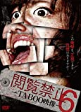 閲覧禁止6 -TABOO映像-[DVD]
