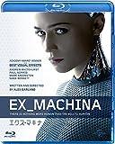 エクス・マキナ[Blu-ray/ブルーレイ]