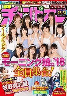 [雑誌] 週刊少年チャンピオン 2018年22-23合併号 [Weekly Shonen Champion 2018-22-23]
