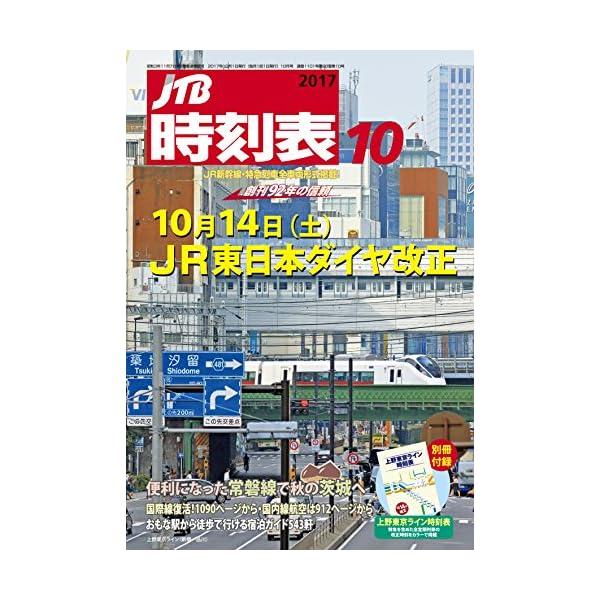 JTB時刻表10月号の商品画像