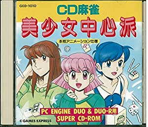 CD麻雀美少女中心派(CDカ-ドナシ不可)