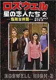 ロズウェル 星の恋人たち〈2〉危険な仲間 (ハヤカワ文庫SF)