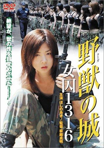 野獣(クーガ)の城 女囚1316 [DVD]