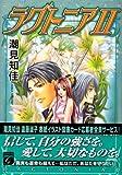 ラグトニア 2 (2) (Feelコミックスファンタジー)