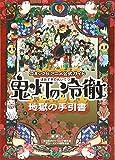 コミック&アニメ公式ガイド 鬼灯の冷徹 地獄の手引書(KCデラックス)