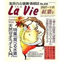 LaVie (ラビエ) 2007年 11月号 [雑誌]