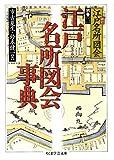 江戸名所図会事典 新訂 江戸名所図会 (別巻2)  ちくま学芸文庫