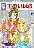 王のいばら(13) (冬水社・いち*ラキコミックス) (いち・ラキ・コミックス)