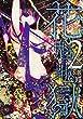 花魁地獄 (2) (MFコミックス ジーンシリーズ)