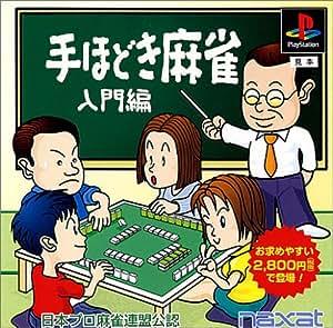 手ほどき麻雀 入門編(廉価版)日本プロ麻雀連盟公認