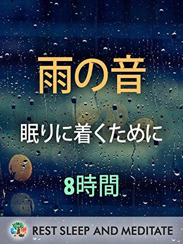 雨の音, 眠りに着くために, 8時間