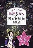 宙ガール☆篠原ともえの「星の教科書」 画像