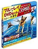 Amazon.co.jpキャッツ&ドッグス 地球最大の肉球大戦争 Blu-ray & DVDセット(初回限定生産)