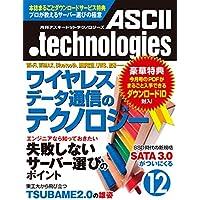 月刊アスキードットテクノロジーズ 2010年12月号 [雑誌] (月刊ASCII.technologies)