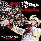 「実録! 港カヲル人間生活46周年コンサート~演奏・グループ魂~」(東京大阪いいとこ録り)