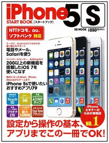 iPhone 5s スタートブック (SB MOOK)の詳細を見る