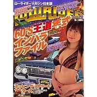 LOWRIDER (ローライダーマガジン) 2006年 10月号 [雑誌]