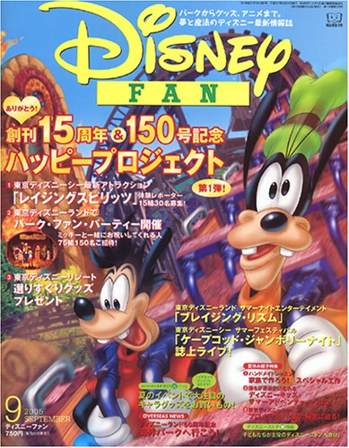 Disney FAN (ディズニーファン) 2005年 09月号