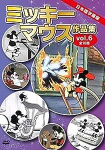 ミッキーマウス作品集vol.6 全10話収録 (日本語字幕版) [DVD]