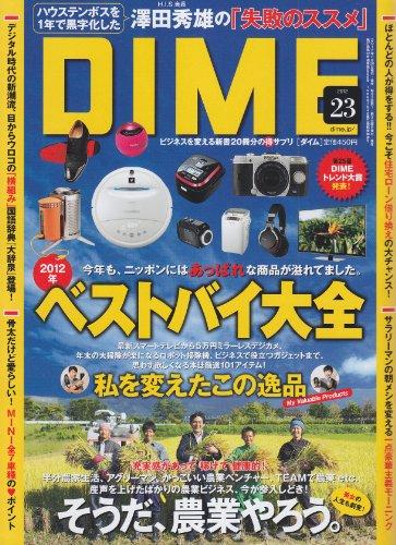 DIME (ダイム) 2012年 12/4号 [雑誌]の詳細を見る
