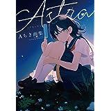 Aちき画集 Astra