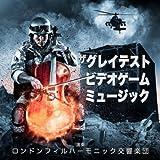 ザ・グレイテスト・ビデオゲーム・ミュージック (Amazon Bonus Track Edition)