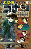 名探偵コナン70+SDB(スーパーダイジェストブック) (少年サンデーコミックススペシャル)