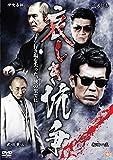 哀しき抗争[DVD]