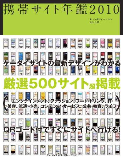 携帯サイト年鑑2010の詳細を見る