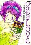 ひのたまLOVE (アクションコミックス)