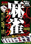 麻雀テクニック―近代麻雀オリジナル公認 今日から勝率アップ!!