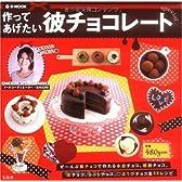 作ってあげたい彼チョコレートspecial (e-MOOK)