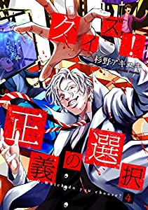 クイズ!正義の選択 4巻 (バンチコミックス)