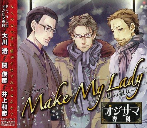 ドラマCD「オジサマ専科」Vol.1 Make My Lady~私の淑女~の詳細を見る