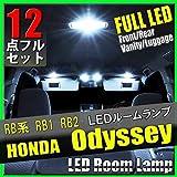 LED ルームランプ ホンダ オデッセイRB系 12点フルセット LED 専用設計 室内灯 RB1 RB2 honda odyssey