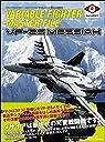 ヴァリアブルファイター マスターファイル VF-25メサイア 新たなる救世主 (マスターファイルシリーズ)