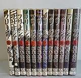 フリージア コミック 全12巻完結セット (IKKI COMIX)