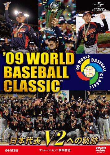 '09 WORLD BASEBALL CLASSIC TM 日本代表 V2への軌跡 [期間限定生産] [DVD]の詳細を見る