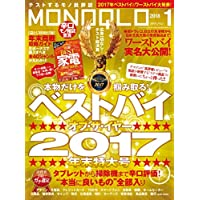 MONOQLO (モノクロ) 2018年 01月号 [雑誌]