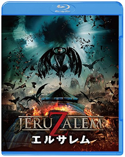 エルサレム ブルーレイ&DVDセット(2枚組) [Blu-ray]の詳細を見る
