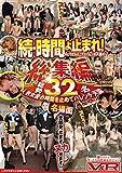 続・時間よ止まれ! 総集編 / V&R PRODUCE(ブイアンドアールプロデュース) [DVD]