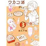ワカコ酒 (3) (ゼノンコミックス)