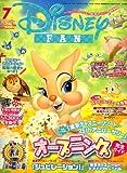 Disney FAN (ディズニーファン) 2008年 07月号 [雑誌]