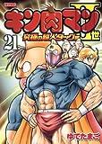 キン肉マン2世究極の超人タッグ編 21 (プレイボーイコミックス)