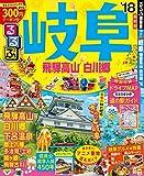 るるぶ岐阜 飛騨高山 白川郷'18 (国内シリーズ)