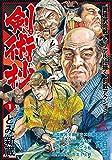 剣術抄 / とみ 新蔵 のシリーズ情報を見る