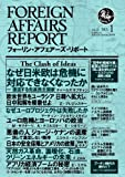 フォーリン・アフェアーズ・リポート2012年1月10日発売号