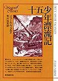 十五少年漂流記 〔完訳決定版〕 (創元SF文庫)